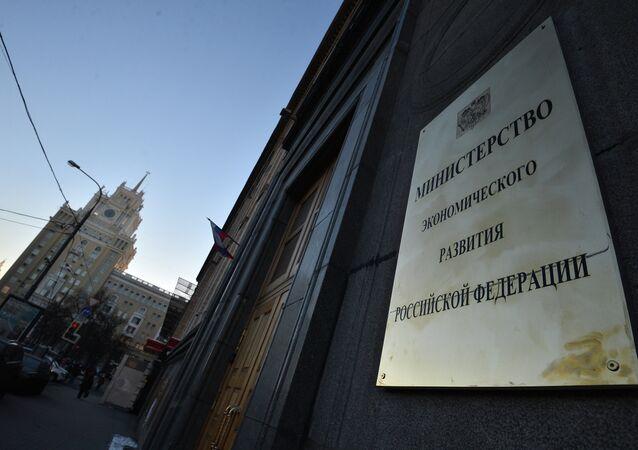 Ministerio de Desarrollo Económico de Rusia (imagen referencial)