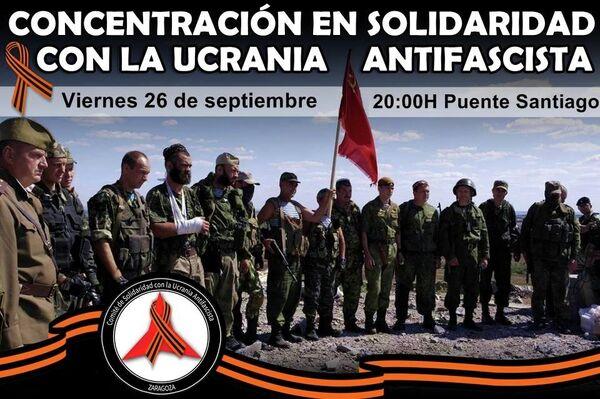 Concentración en Zaragoza en solidaridad con la Ucrania antifascista - Sputnik Mundo