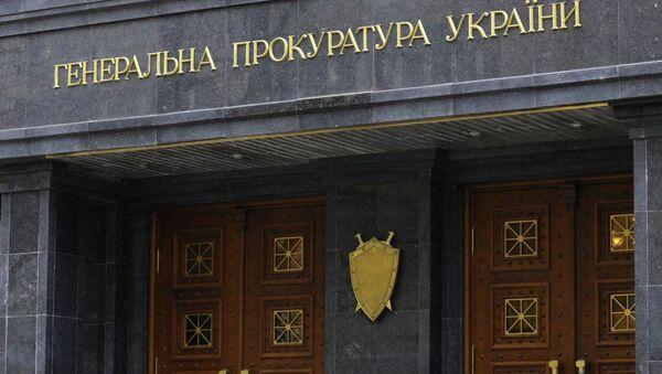 Здание Генеральной прокуратуры Украины - Sputnik Mundo