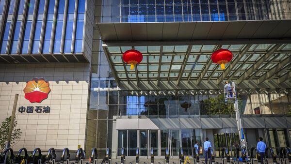 Sede de la Corporación Nacional de Petróleo de China - Sputnik Mundo