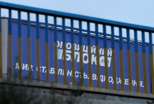 El Bloque de Oposición impugnará el escrutinio de las elecciones parlamentarias en Ucrania - Sputnik Mundo